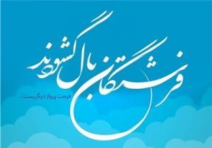 خاطره  زنان تقدیر از همسر جانباز مجتبی شاکری در شب خاطره زنان مجاهد ...