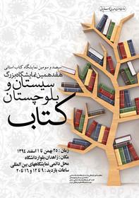 سیصد یارانه برنامه های نمایشگاه کتاب سیستان و بلوچستان / ایسنا